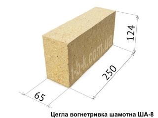 Кирпич огнеупорный ША-8 (2й сорт), 250х124х65