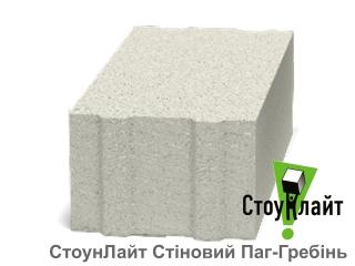 Картинка Блок газобетонный СтоунЛайт Д500 Паз-Гребень в ассортименте