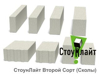 Картинка Блок газобетонный СтоунЛайт второй сорт в ассортименте
