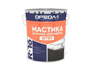 Мастика битумно-полимерная «БІТЕП» Oreol 1 R-16 10кг/20кг/200кг
