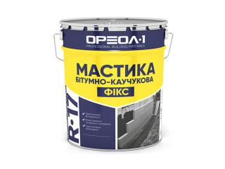 Мастика битумно-каучуковая «Фикс» Oreol 1 R-17 3кг/10кг/20кг