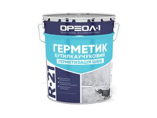 Герметик бутилкаучуковый Oreol 1 R-21 3кг/10кг/19кг/200кг