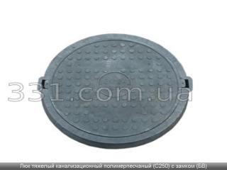 Люк тяжелый канализационный полимерпесчаный с замком (С250) (БВ)