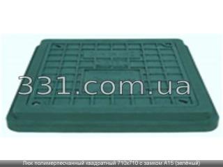 Люк полимерпесчаный квадратный 710х710 с замком А15 (зелёный)