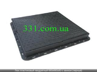 Люк пластиковый квадратный 680х680х80 с замком (черный)