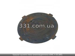 Крышка чугунного люка канализационного d-645, h-35 (МЛ)