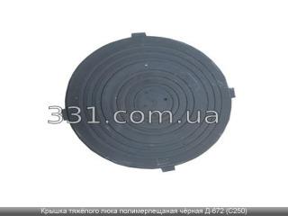 Крышка тяжёлого люка полимерпесчаная чёрная Д-672 (С250)