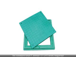 Люк полимерпесчаный Л, зеленый 1,5 т (А15 легкий) квадратный