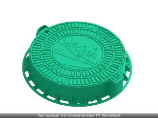 Люк садовый пластиковый зеленый ТМ Standartpark
