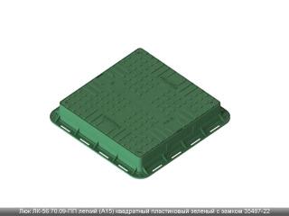 Люк ЛК-56.70.09-ПП легкий (А15) квадратный пластиковый зеленый с замком 35487-22