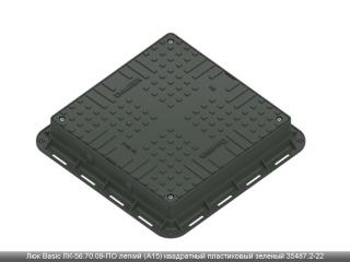 Люк Basic ЛК-56.70.09-ПО легкий (А15) квадратный пластиковый зеленый 35487.2-22