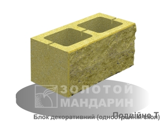 Картинка Блок декоративний для забору односторонній скол М-200 виробництво Золотий Мандарин