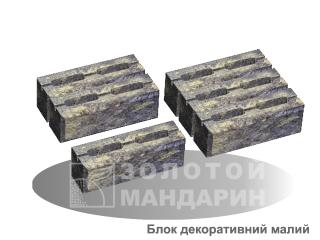Картинка Блок малий декоративний для стовпа (двосторонній скол) 300*200*100 виробництво Золотий Мандарин