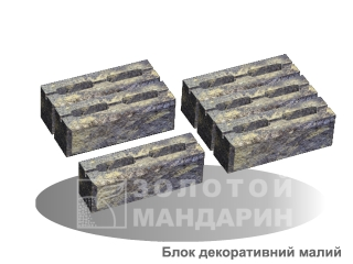 Картинка Блок малий декоративний для стовпа (двосторонній скол) 300*300*100 виробництво Золотий Мандарин