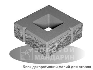 Картинка Блок малий декоративний для стовпа (чотиристоронній скол) 300*300*100 виробництво Золотий Мандарин