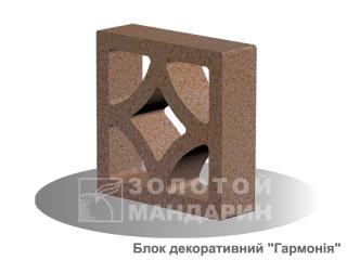 Картинка Блок для забору Гармонія виробництво Золотий Мандарин