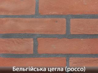 Картинка Облицовочный камень Бельгийский Кирпич Россо
