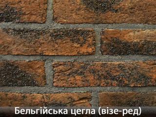 Картинка Облицовочный камень Бельгийский Кирпич Визе Ред