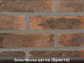 Картинка Облицовочный камень Бельгийский Кирпич Брюгге