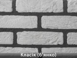 Картинка Облицовочный камень Классик Бьянко