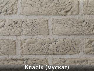 Картинка Облицовочный камень Классик Мускат