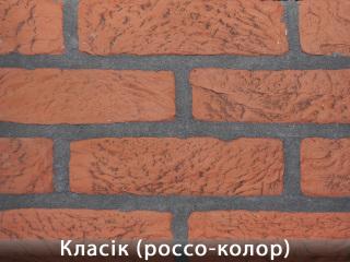 Картинка Облицовочный камень Классик Россо Колор