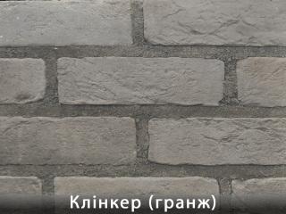 Картинка Облицовочный камень Клинкер Гранж