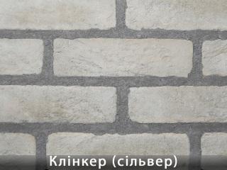 Картинка Облицовочный камень Клинкер Сильвер