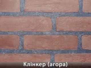 Картинка Облицовочный камень Клинкер Агора