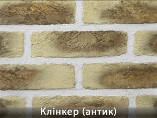 Картинка Облицовочный камень Клинкер Антик