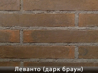 Картинка Облицовочный камень Леванто Дарк Браун