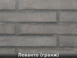 Картинка Облицовочный камень Леванто Гранж