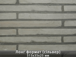 Картинка Облицовочный камень Лонг Формат Сильвер