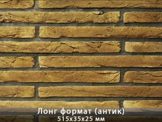 Картинка Облицовочный камень Лонг Формат Антик
