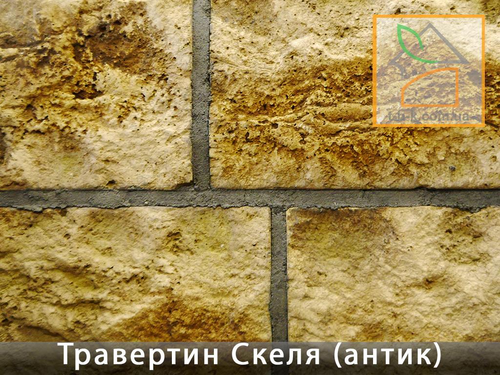 Облицовочный камень Травертин Скала Антик